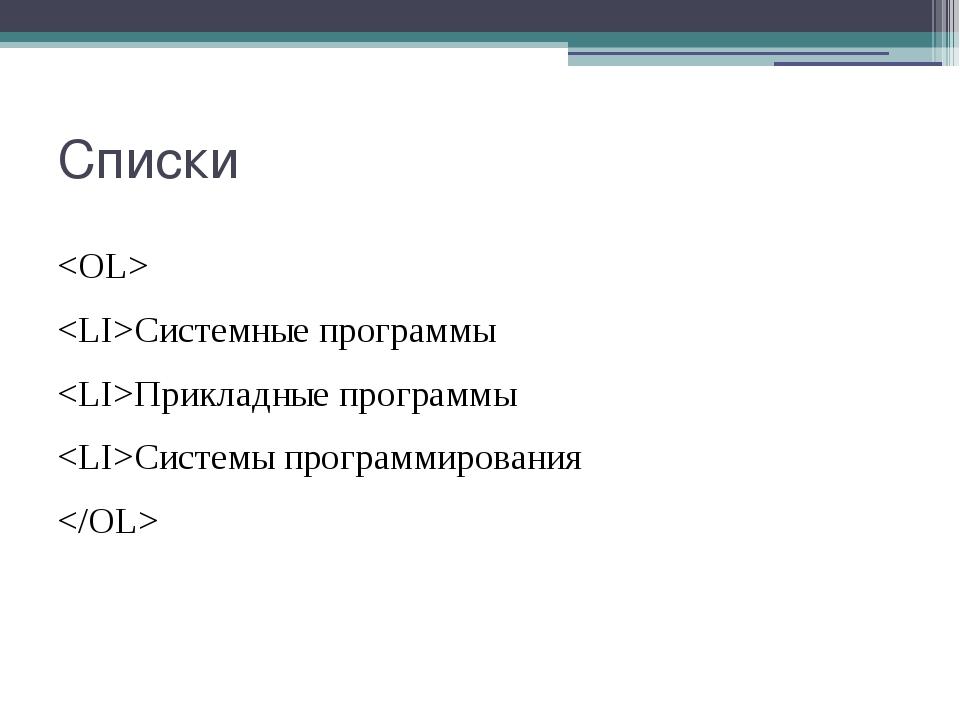 Списки  Системные программы Прикладные программы Системы программирования