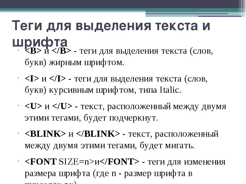 Теги для выделения текста и шрифта и- теги для выделения текста (слов, бук...