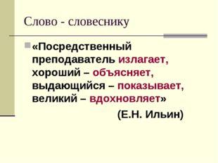 Слово - словеснику «Посредственный преподаватель излагает, хороший – объясняе
