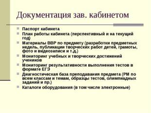 Документация зав. кабинетом Паспорт кабинета План работы кабинета (перспектив