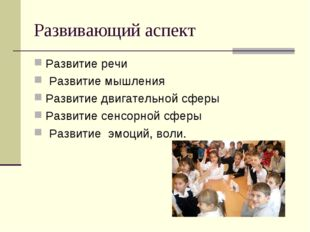 Развивающий аспект Развитие речи Развитие мышления Развитие двигательной сфер