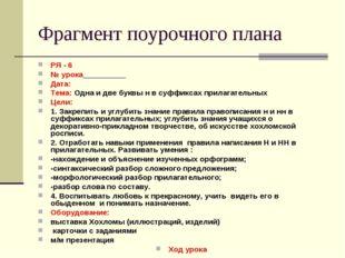 Фрагмент поурочного плана РЯ - 6 № урока__________ Дата: Тема: Одна и две бук