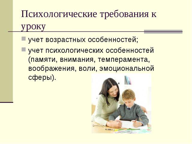 Психологические требования к уроку учет возрастных особенностей; учет психоло...