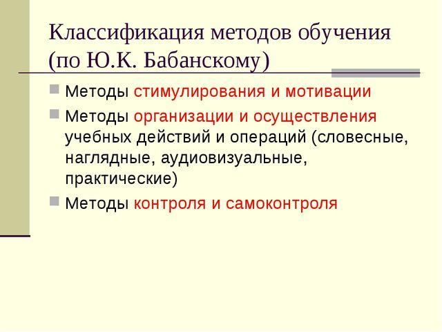 Классификация методов обучения (по Ю.К. Бабанскому) Методы стимулирования и м...