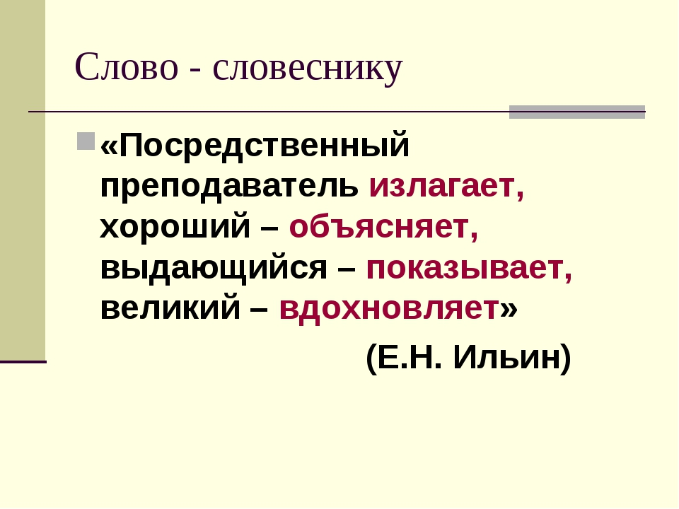 Слово - словеснику «Посредственный преподаватель излагает, хороший – объясняе...