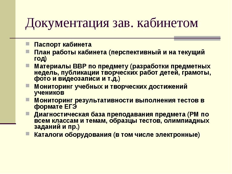 Документация зав. кабинетом Паспорт кабинета План работы кабинета (перспектив...