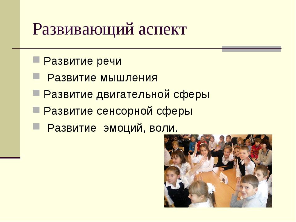 Развивающий аспект Развитие речи Развитие мышления Развитие двигательной сфер...