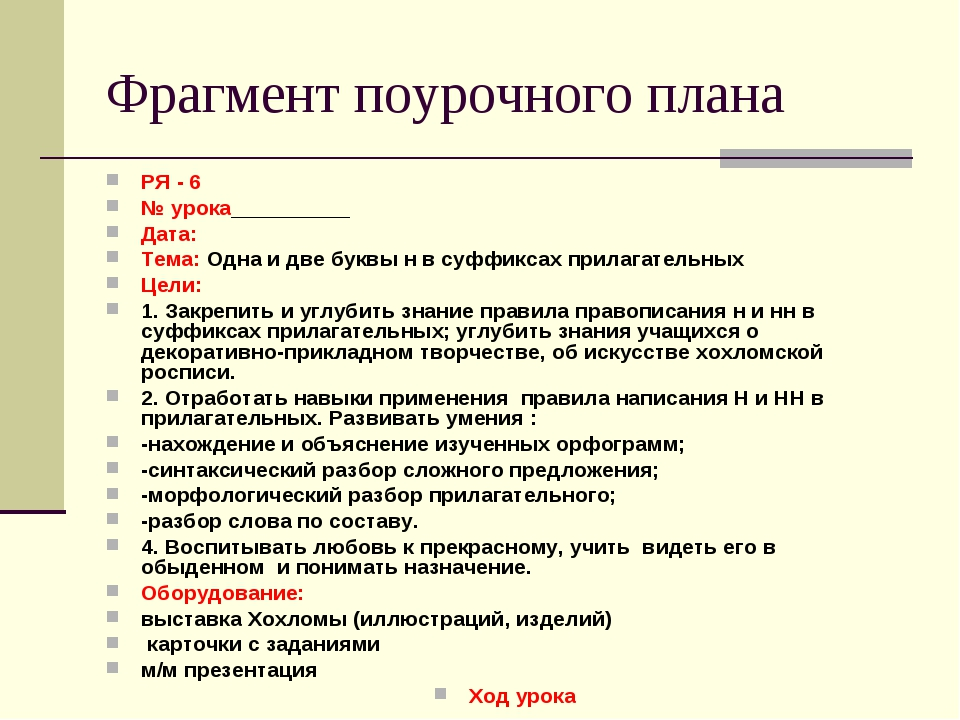 Фрагмент поурочного плана РЯ - 6 № урока__________ Дата: Тема: Одна и две бук...