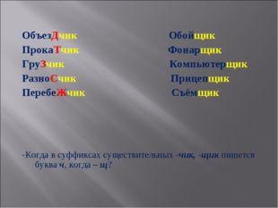 ОбъезДчик Обойщик ПрокаТчик Фонарщик ГруЗчик Компьютерщик РазноСчик Прицепщи