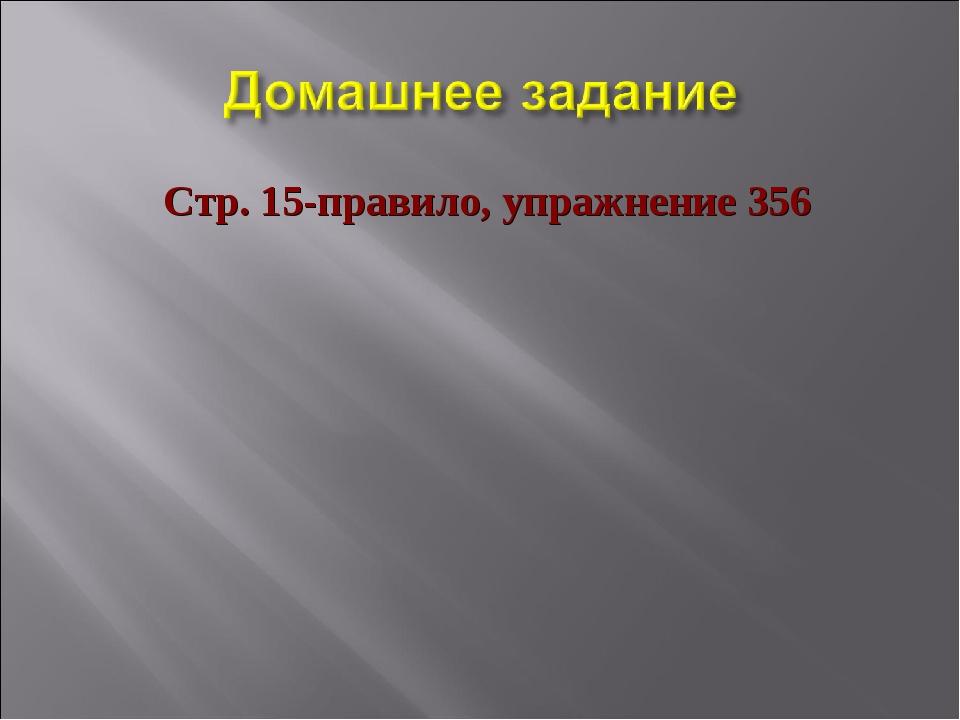 Стр. 15-правило, упражнение 356