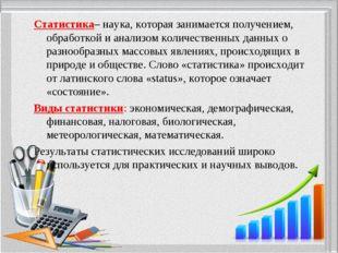 Статистика– наука, которая занимается получением, обработкой и анализом колич
