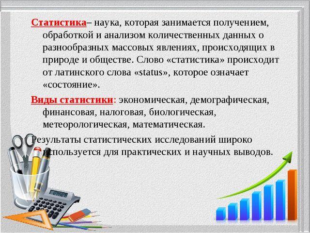 Статистика– наука, которая занимается получением, обработкой и анализом колич...