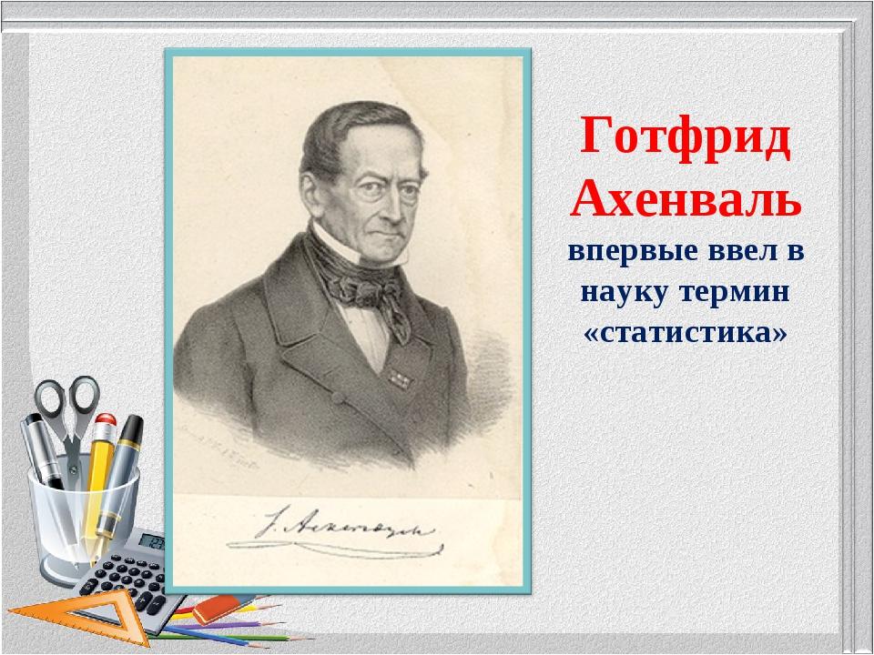 Готфрид Ахенваль впервые ввел в науку термин «статистика»