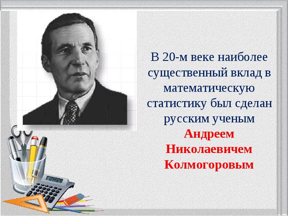 В 20-м веке наиболее существенный вклад в математическую статистику был сдела...