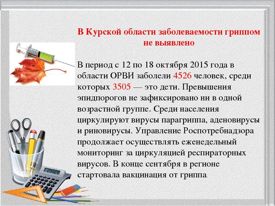 В Курской области заболеваемости гриппом не выявлено В период с 12 по 18 октя...