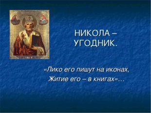 НИКОЛА –УГОДНИК. «Лико его пишут на иконах, Житие его – в книгах»…