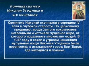 Кончина святого Николая Угодника и его почитание Святитель Николай скончался