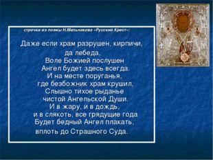 строчки из поэмы Н.Мельникова «Русский Крест»: Даже если храм разрушен, кирп