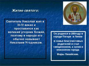 Житие святого: Святитель Николай жил в III-IV веках и прославился как великий