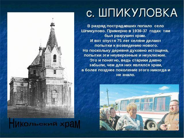 с. ШПИКУЛОВКА В разряд пострадавших попало село Шпикулово. Примерно в 1936-37...