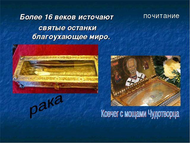 почитание Более 16 веков источают святые останки благоухающее миро.