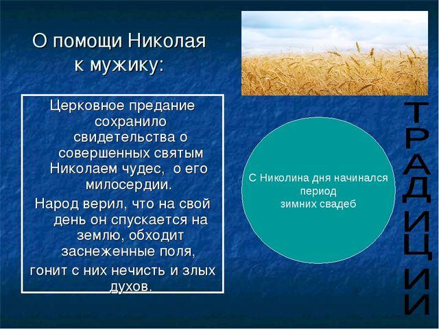 О помощи Николая к мужику: Церковное предание сохранило свидетельства о совер...