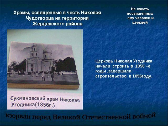 Храмы, освященные в честь Николая Чудотворца на территории Жердевского района...