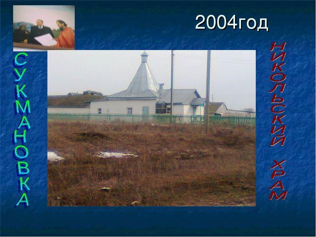 2004год