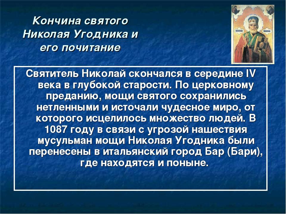 Кончина святого Николая Угодника и его почитание Святитель Николай скончался...