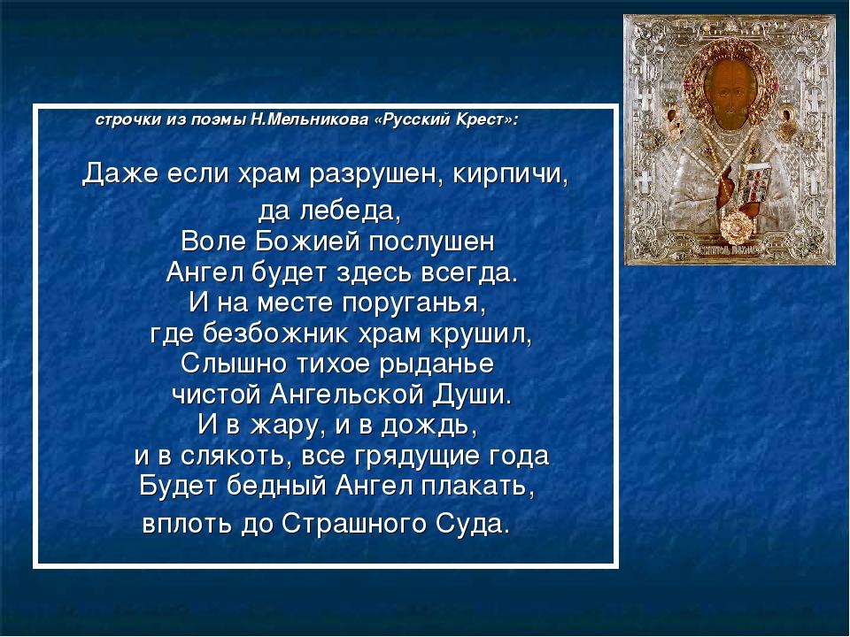 строчки из поэмы Н.Мельникова «Русский Крест»: Даже если храм разрушен, кирп...