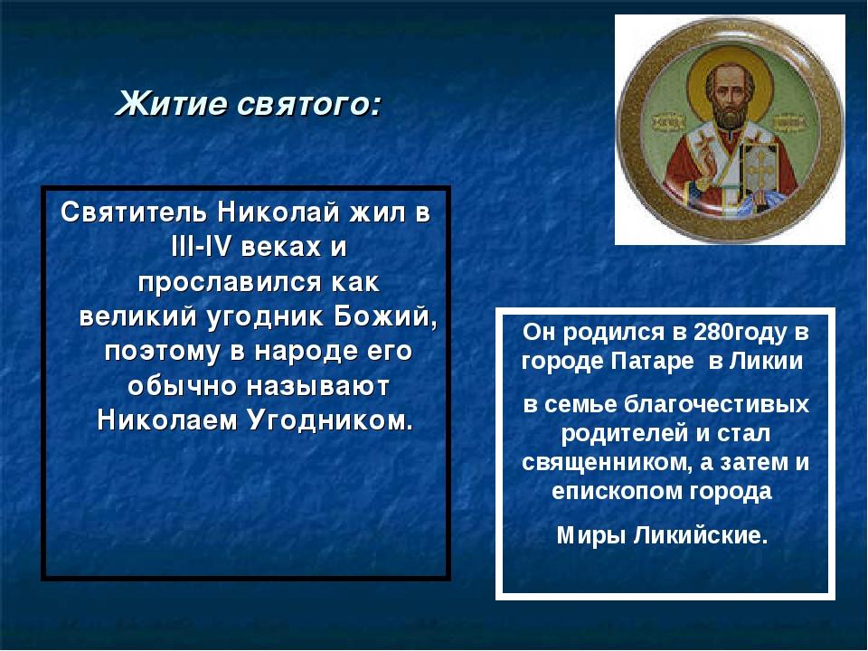Житие святого: Святитель Николай жил в III-IV веках и прославился как великий...