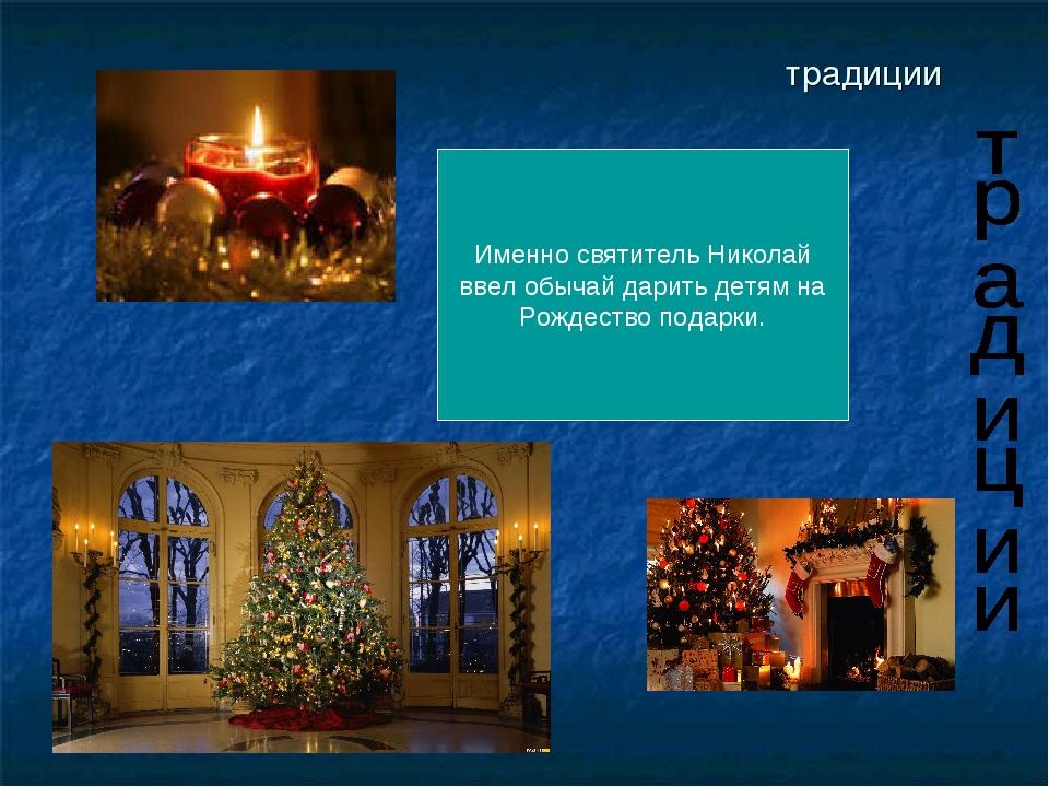 традиции Именно святитель Николай ввел обычай дарить детям на Рождество подар...