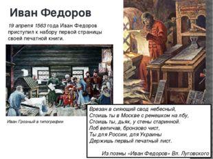 Иван Федоров 19 апреля 1563 года Иван Федоров приступил к набору первой стран