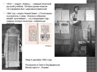 1574 г – издал «Азбуку» - первый печатный русский учебник. Литературным языко