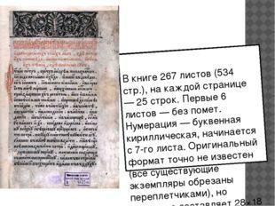 В книге 267 листов (534 стр.), на каждой странице — 25 строк. Первые 6 листо
