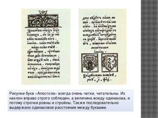 Рисунки букв «Апостола» всегда очень четки, читательны. Их наклон вправо стр