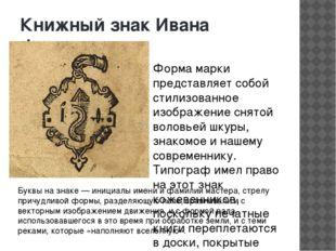 Книжный знак Ивана федорова Форма марки представляет собой стилизованное изоб