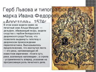 Герб Львова и типографская марка Ивана Федорова из «Апостола». 1574г. В этом