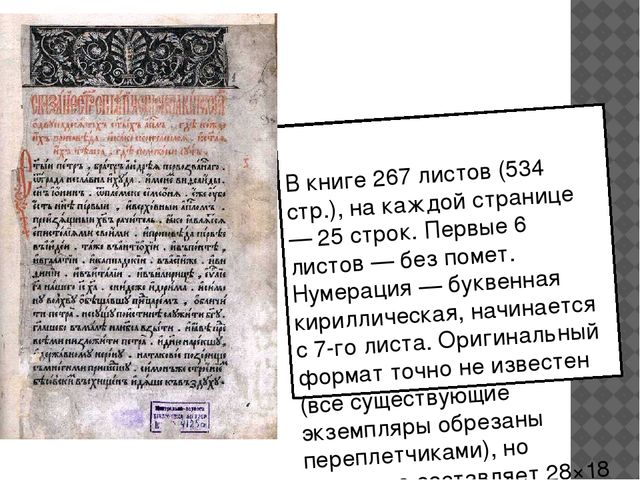 В книге 267 листов (534 стр.), на каждой странице — 25 строк. Первые 6 листо...