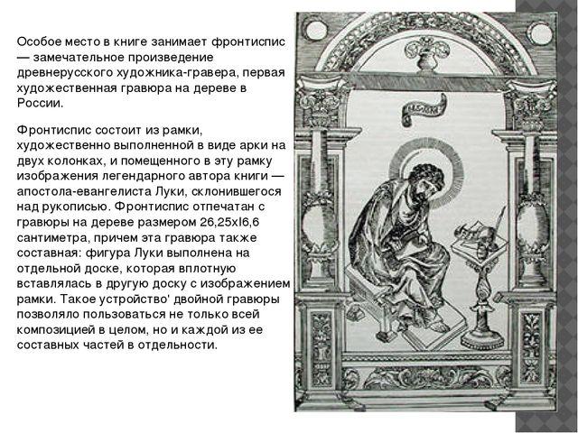Особое место в книге занимает фронтиспис — замечательное произведение древне...