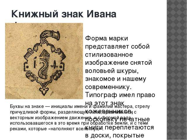 Книжный знак Ивана федорова Форма марки представляет собой стилизованное изоб...