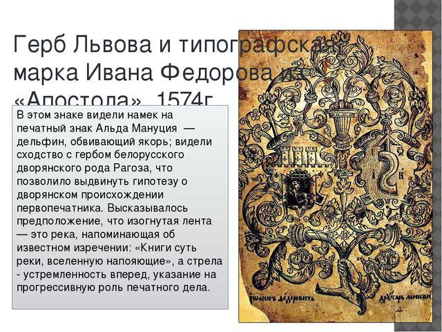 Герб Львова и типографская марка Ивана Федорова из «Апостола». 1574г. В этом...