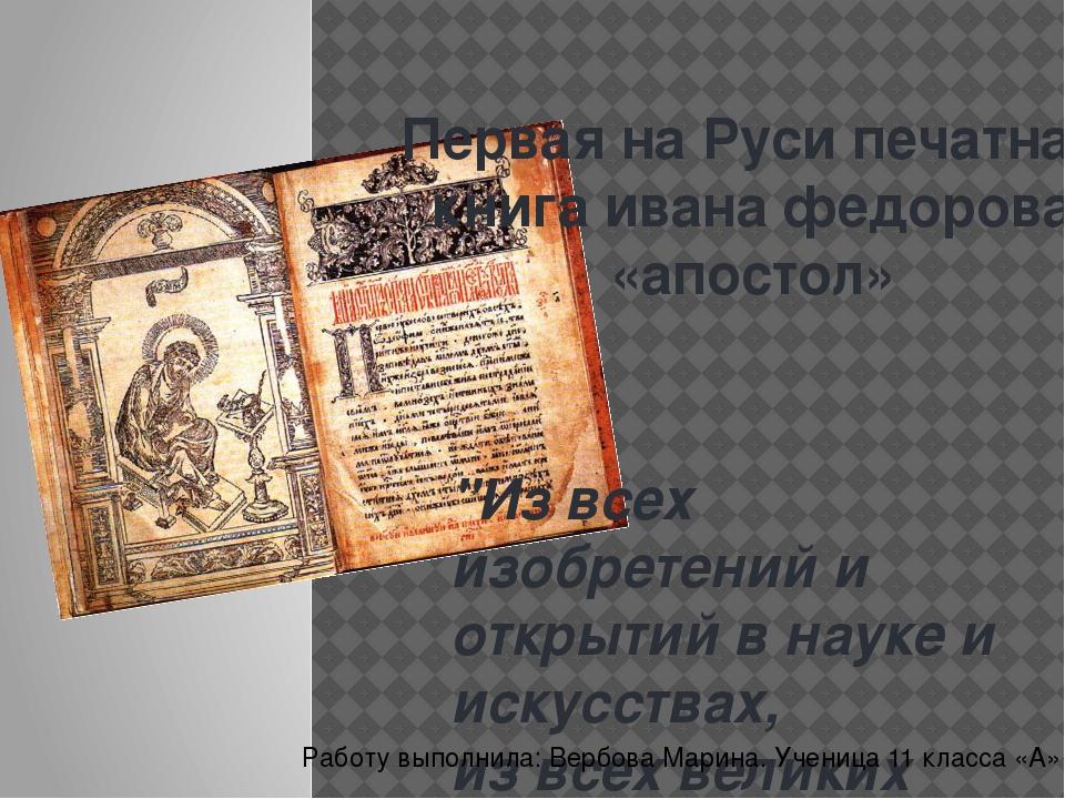 """Первая на Руси печатная книга ивана федорова «апостол» """"Из всех изобретений и..."""