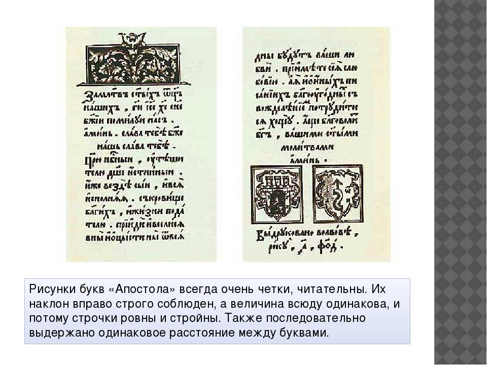 Рисунки букв «Апостола» всегда очень четки, читательны. Их наклон вправо стр...