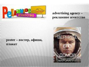 advertising agency – рекламное агентство poster – постер, афиша, плакат