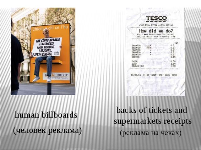human billboards backs of tickets and supermarkets receipts (человек реклама)...