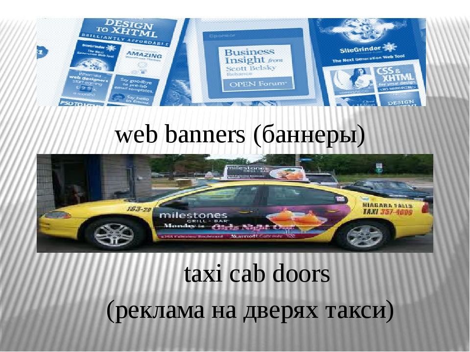 web banners taxi cab doors (баннеры) (реклама на дверях такси)