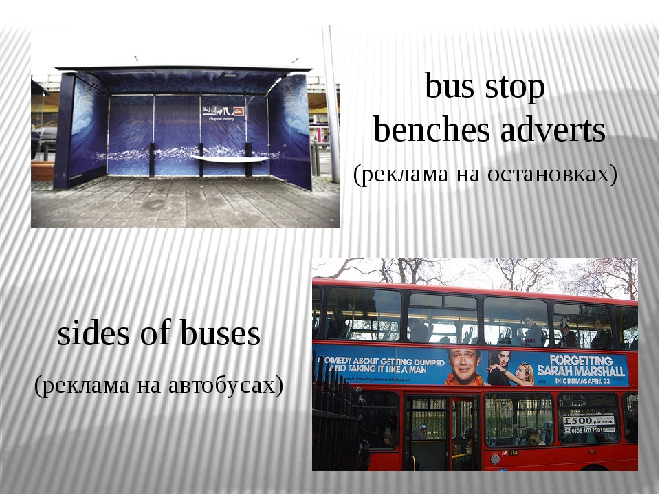 bus stop benches adverts sides of buses (реклама на остановках) (реклама на а...