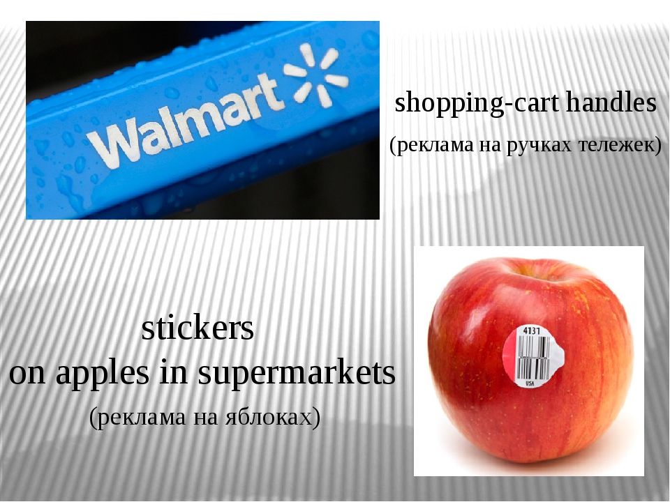 shopping-cart handles stickers on apples in supermarkets (реклама на ручках т...