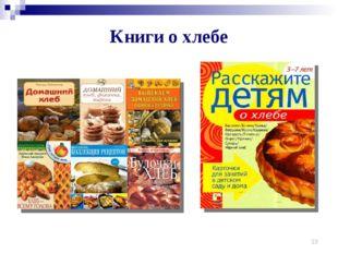 Книги о хлебе *